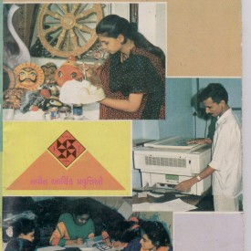 Rural technology institute-gujarat-1995