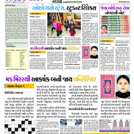 epaper bhashker sector.1 copy