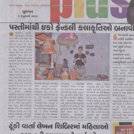 gujarat plus5 feb 2014