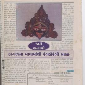 shree -gujarat samachar-24-4-1998